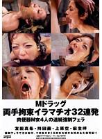 (ddt213)[DDT-213] Mドラッグ 両手拘束イラマチオ32連発 肉便器M女4人の連続強制フェラ ダウンロード