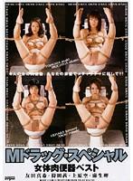 Mドラッグ・スペシャル 女体肉便器ベスト 友田真希 持田茜 上原空 麻生岬 ダウンロード