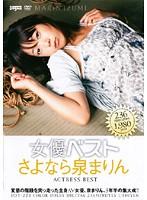 (ddt223)[DDT-223] 女優ベスト さよなら泉まりん ダウンロード