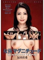 (ddt00227)[DDT-227] 女体マグニチュード ボッキ・クリトリス直下型アクメ 友田真希 ダウンロード