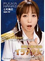 強制小便口浣腸 イラマ少女 七咲楓花 ダウンロード