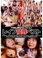 「TOHJIROセレクション レイプ陵辱ベスト」のパッケージ画像