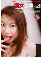 【発情する女】痴女全集 vol.1