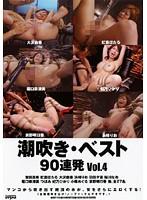 潮吹き・ベスト90連発 Vol.4