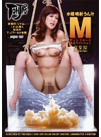 (ddt00257)[DDT-257] 水槽噴射うん汁M ディレクターズ完全ヴァージョン 夏芽涼 ダウンロード