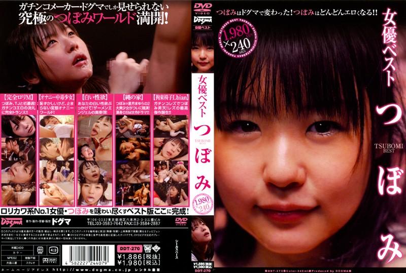 ロリのつぼみ出演の顔射無料動画像。女優ベスト つぼみ