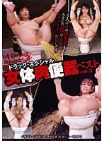 Mドラッグ・スペシャル 女体肉便器ベスト vol.3 ダウンロード