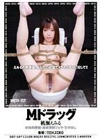 (ddt00287)[DDT-287] Mドラッグ 女体肉便器・連続強制フェラ・生中出し 桃瀬えみる ダウンロード