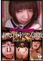 TOHJIRO変態倶楽部 素人ロリ・ドマゾ調教 会員番号001 くるみ