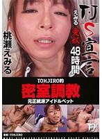 「TOHJIRO的 密室調教 元正統派アイドルペット 桃瀬えみる」のパッケージ画像