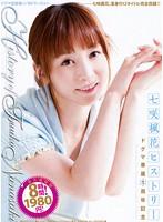 「七咲楓花ヒストリー ドグマ専属1周年記念」のパッケージ画像