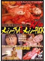 「TOHJIROワールド M女メッシープレイ&メッシーFUCK」のパッケージ画像