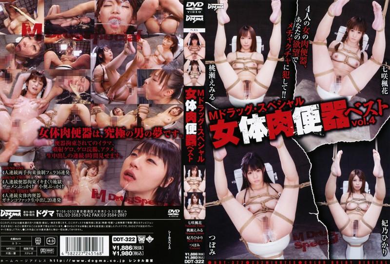 OL、つぼみ出演の拘束無料動画像。Mドラッグ・スペシャル 女体肉便器ベスト vol.4
