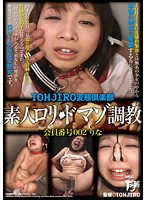 「TOHJIRO変態倶楽部 素人ロリ・ドマゾ調教 会員番号002 りな」のパッケージ画像