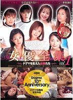 「Dogma 10TH Anniversary 女優全集 Vol.1 ドグマを支えた女神たち」のパッケージ画像