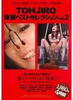 「TOHJIRO 体液ベストセレクション vol.2」のパッケージ画像