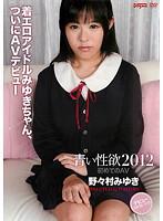 「青い性欲2012 初めてのAVデビュー 野々村みゆき」のパッケージ画像