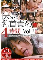 「快感!乳首責め4時間 Vol.2」のパッケージ画像