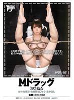 「Mドラッグ 女体肉便器・連続強制フェラ・生中出し 美咲結衣」のパッケージ画像