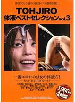 「TOHJIRO 体液ベストセレクション vol.3」のパッケージ画像