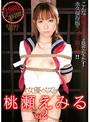 女優ベスト 桃瀬えみる Vol.2