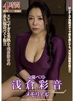 (ddt00410)[DDT-410] 女優ベスト 浅倉彩音 メモリアル ダウンロード