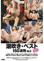 潮吹き・ベスト150連発 Vol.6 ダウンロード