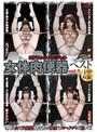Mドラッグ・スペシャル 女体肉便器ベスト vol.5