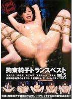 拘束椅子トランス ベスト vol.5 ダウンロード