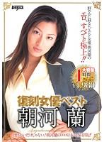 「復刻女優ベスト 朝河蘭」のパッケージ画像
