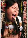 鼻フック全集 Vol.2