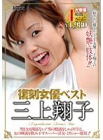 復刻女優ベスト 三上翔子 ダウンロード