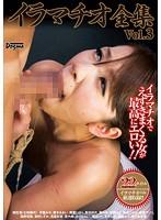 イラマチオ全集 Vol.3