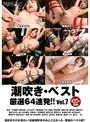 潮吹き・ベスト厳選64連発!! Vol.7