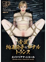 金髪拘束椅子&アナルトランス エイドリアナ・ニコール