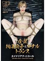 (ddt00452)[DDT-452] 金髪拘束椅子&アナルトランス エイドリアナ・ニコール ダウンロード