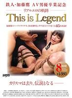「鉄人・加藤鷹 AV男優卒業記念 リアルエロの軌跡 This is Legend」のパッケージ画像