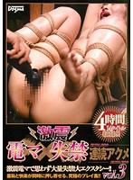 電マ・失禁ベスト Vol.3 ダウンロード