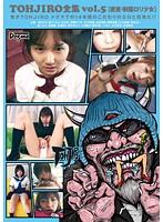 TOHJIRO全集 Vol.5 密室・制服ロリ少女 ダウンロード