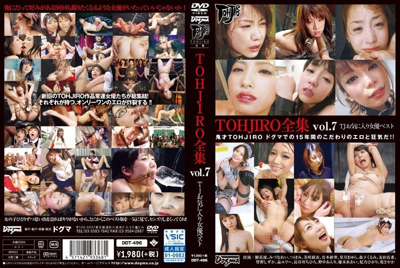 [DDT-496] TOHJIRO全集 Vol.7 TOHJIROお気に入り女優ベスト