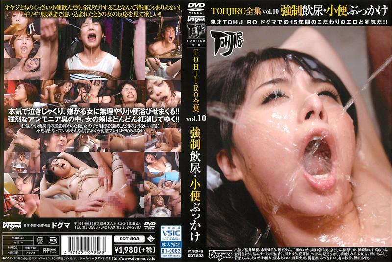 TOHJIRO全集 Vol.10 強制飲尿・小便ぶっかけ