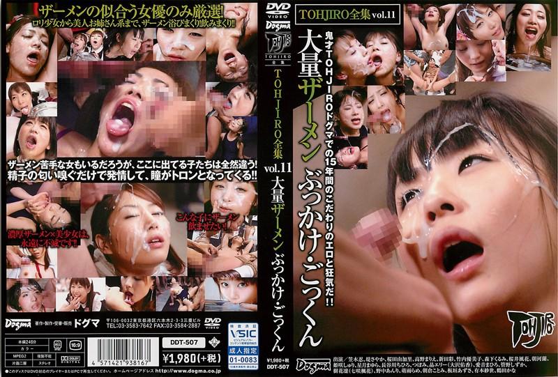 (ddt00507)[DDT-507] TOHJIRO全集 Vol.11 大量ザーメンぶっかけ・ごっくん ダウンロード