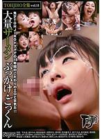 TOHJIRO全集 Vol.11 大量ザーメンぶっかけ・ごっくん