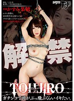 「解禁 TOHJIRO ガチンコで頭がぶっ飛ぶくらいイキたい。 かすみ果穂」のパッケージ画像