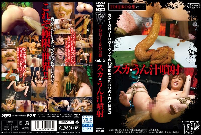 [DDT-518] TOHJIRO全集 Vol.15 スカ・ウン汁噴射