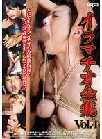 (ddt00519)[DDT-519] イラマチオ全集 Vol.4 ダウンロード