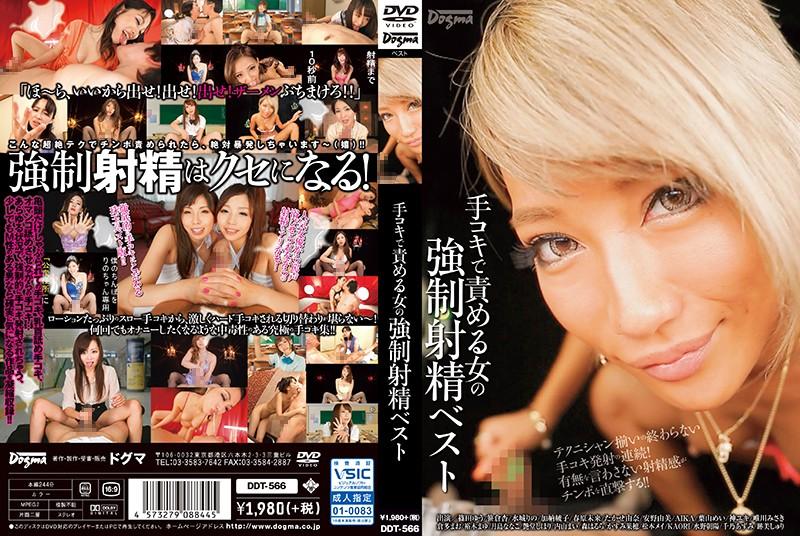 篠田ゆうの無料動画 手コキで責める女の強制射精ベスト