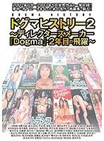 ドグマヒストリー2 〜ディレクターズメーカー『Dogma』・2年目の飛躍〜 ダウンロード