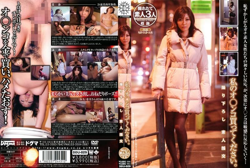 女子大生のクンニ無料熟女動画像。私のオ○ンコ買ってください!