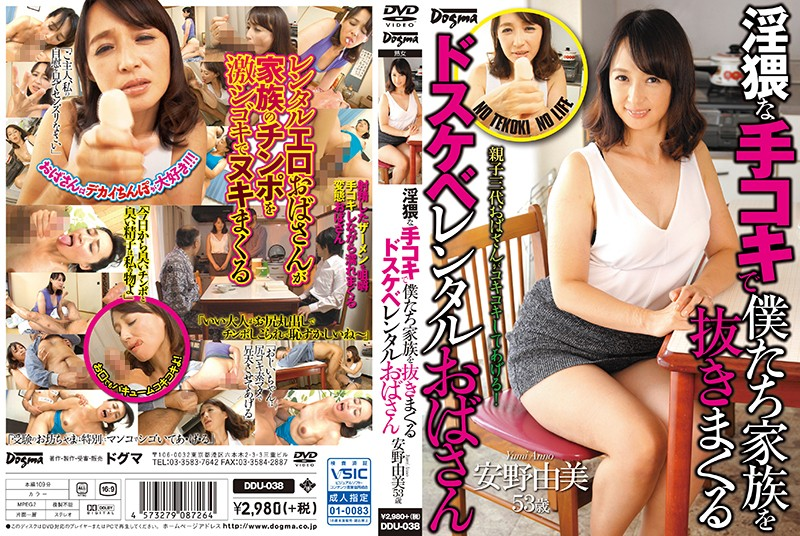 レオタードの人妻、安野由美出演の手コキ無料熟女動画像。淫猥な手コキで僕たち家族を抜きまくるドスケベレンタルおばさん!